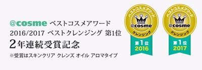 コスメアワード2年連続受賞