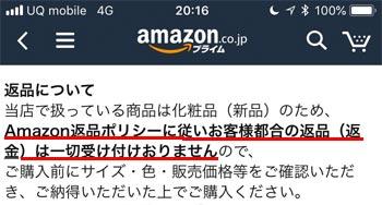 amazonの業者は返品できない