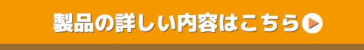 クリックボタン_詳細